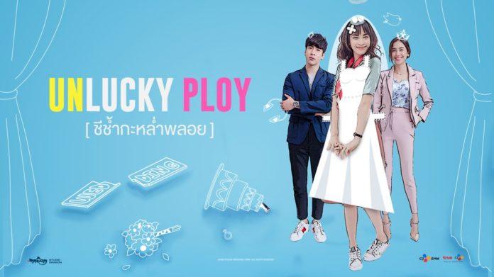 Unlucky Ploy Netflix